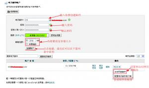 justhost主机创建邮件账户