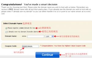 填写域名信息