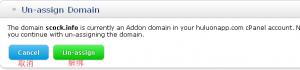 域名解除绑定