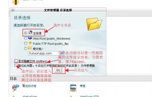 图解用户如何使用文件管理器