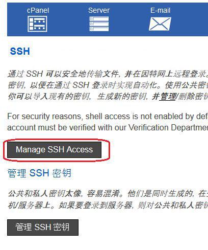 管理SSH